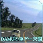 DAMU(プレミア)
