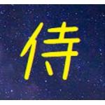 イ寺の月光(イデラ)