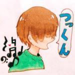 つっくん/tsukkunn13