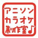 野田工房アニソンカラオケ制作室