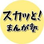 スカッと漫画塾