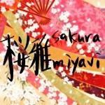 桜雅~sakuramiyavi~