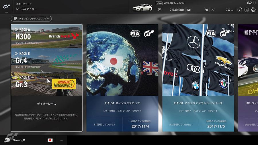 グランツーリスモSPORT リミテッドエディション オンラインレース