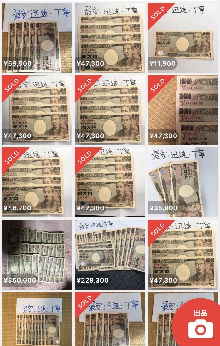 メルカリ 現金の出品