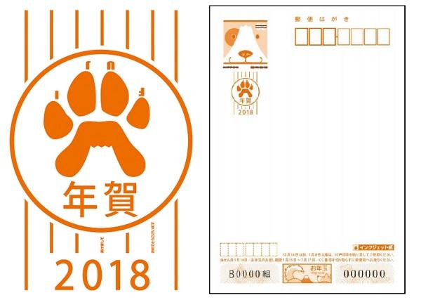 提供:日本郵便「2018年用年賀はがき【インクジェット紙】」