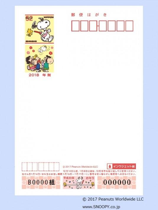 提供:日本郵便