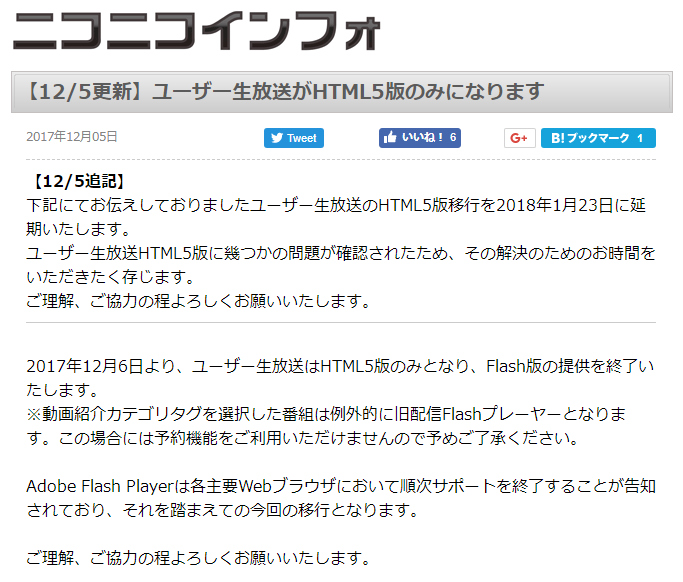 ニコニコ生放送 HTML5版移行延期
