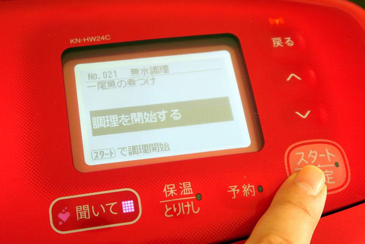 調理したいメニューを選択したらスタートボタンを押すだけ。ディスプレイは3インチあるので文字も見やすい。