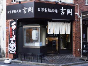 自家製熟成麺 吉岡 田端店