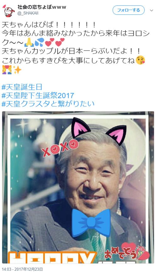 天皇誕生日おめでとう あんま絡みないけど」というツイートで溢れる ...