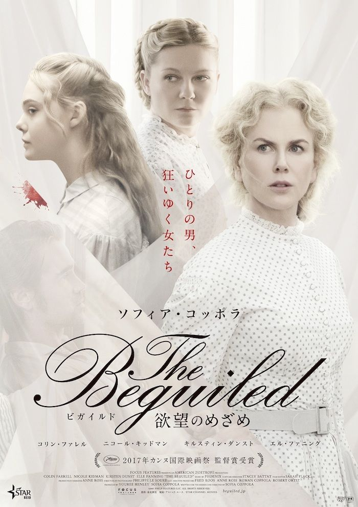 beguiled_01