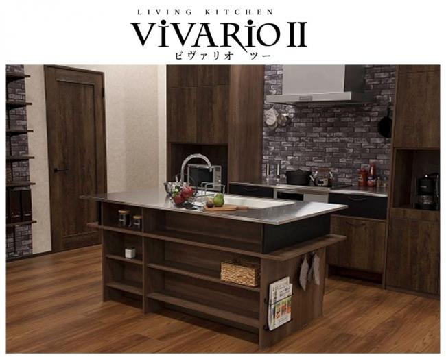 二の字型の『ViVARiO II』