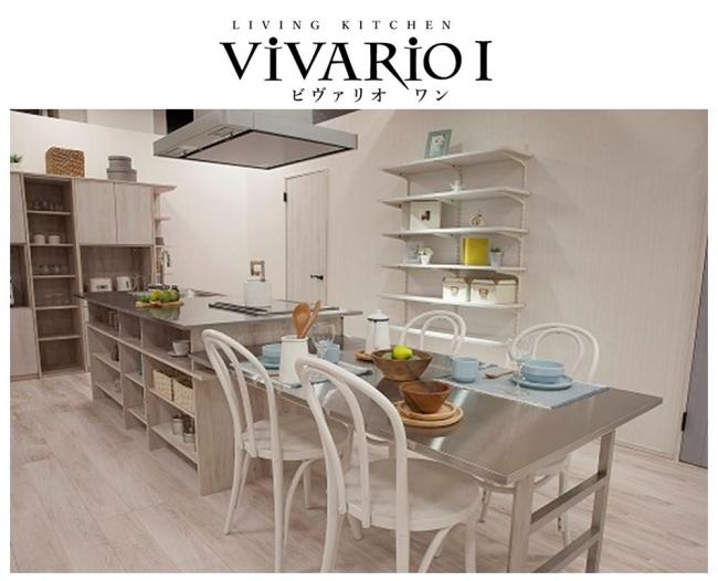 アイランド型の『ViVARiO I』