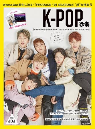 『K-POPぴあ ~PRODUCE101 SEASON2大特集号』(ぴあ)表紙