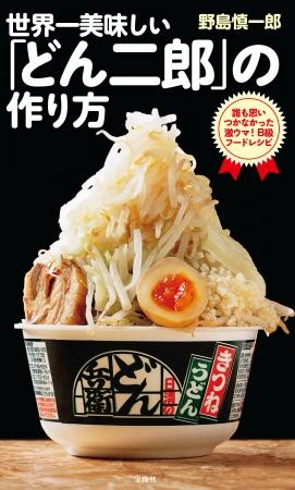 『世界一美味しい「どん二郎」の作り方』(宝島社)