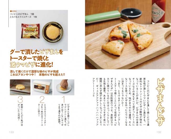 『世界一美味しい「どん二郎」の作り方』(宝島社)より「ピザまんピザ」