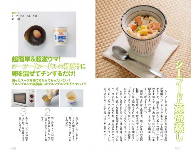 『世界一美味しい「どん二郎」の作り方』(宝島社)より「シーフード茶碗蒸し」