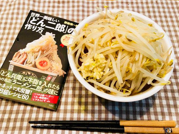 どん二郎と書籍『世界一美味しい「どん二郎」の作り方 誰も思いつかなかった激ウマ! B級フードレシピ』