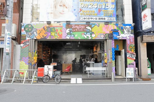 歌舞伎町ブックセンター 全景