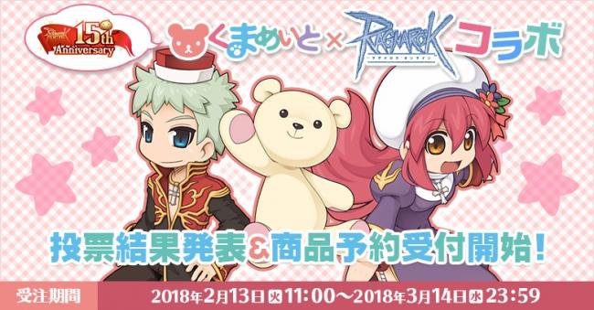 「くまめいと」×「ラグナロクオンライン」コラボ結果発表&商品受注開始!