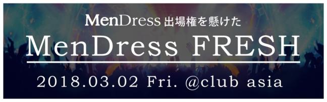 MenDress FRESH