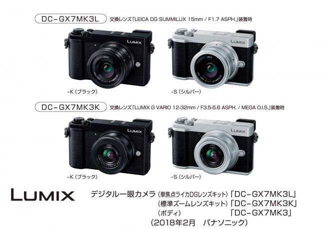 パナソニック デジタル一眼カメラ LUMIX DC-GX7MK3