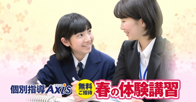 個別指導Axis春の体験講習