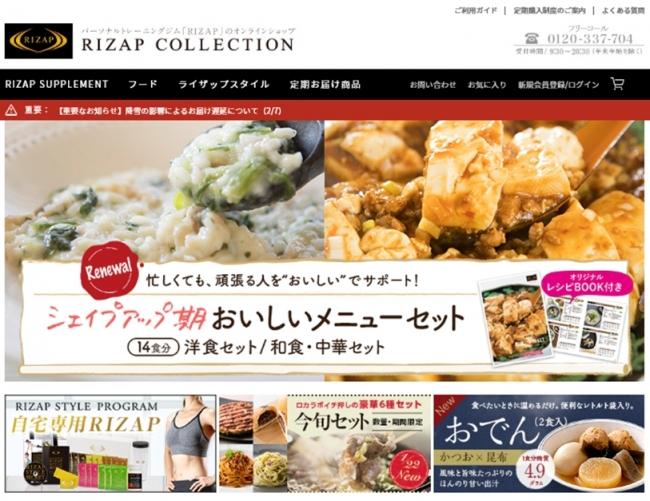 RIZAPオンラインショップ「ライザップコレクション」