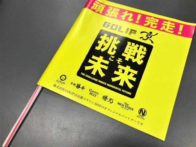 応援旗は「京都勝牛、ベジテジや」屋台前にて無償配布を予定しており、京都マラソンを一層熱く盛り上げます。