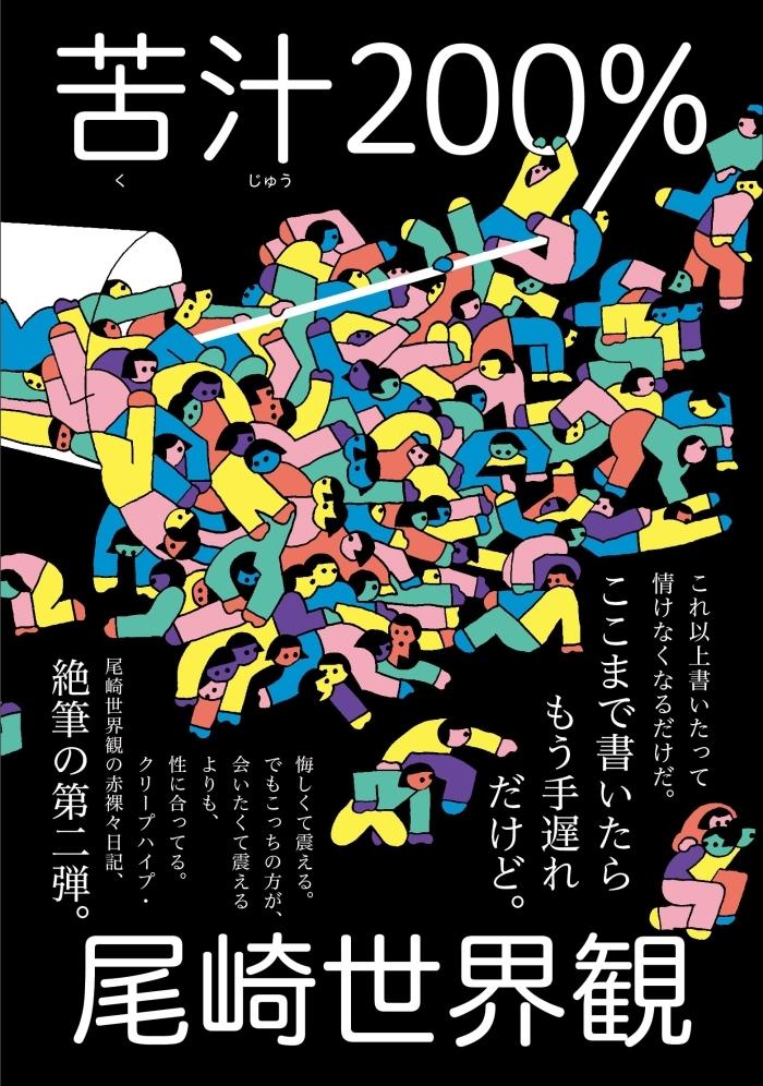 尾崎世界観『苦汁200%』