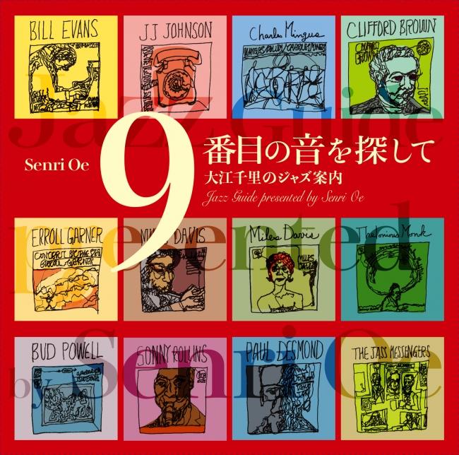 『9番目の音を探して~大江千里のジャズ案内』(DQCP-715 価格:¥4,000+税)