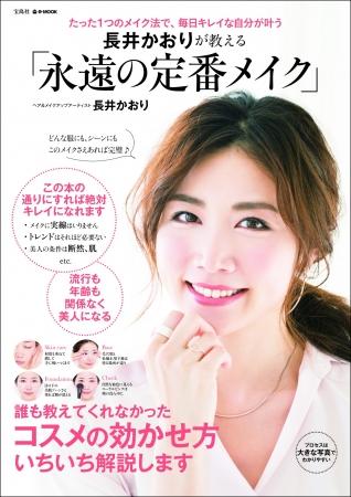 『長井かおりが教える「永遠の定番メイク」』(宝島社)