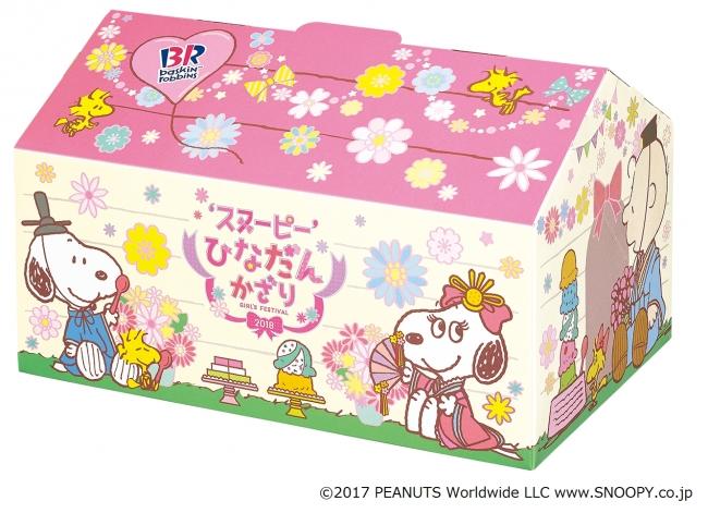 おうち型BOX