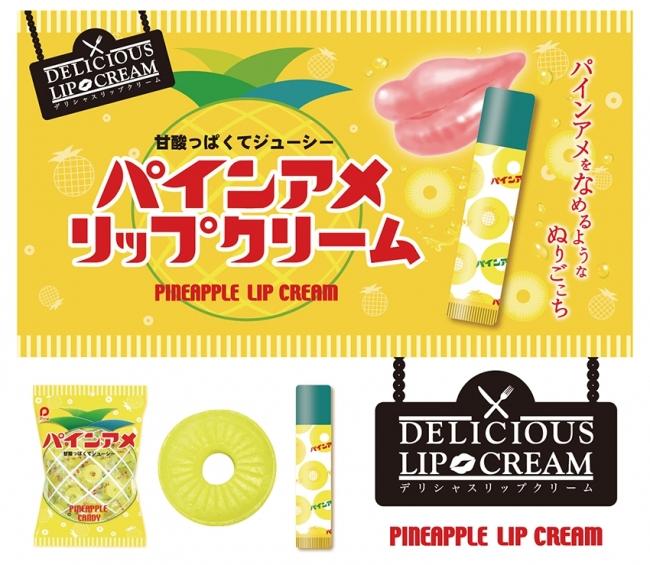 新商品「パインアメリップクリーム」イメージ
