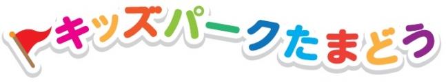 ≪キッズパークたまどうロゴマーク≫