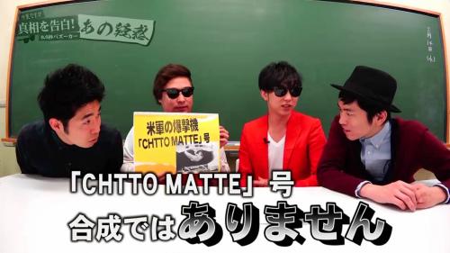 「Chotto Matte」号