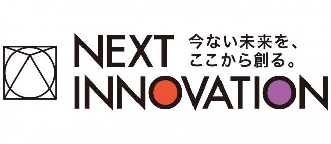 ネクストイノベーション ロゴ
