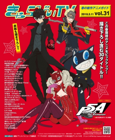 『PERSONA5 the Animation』描き下ろしイラスト