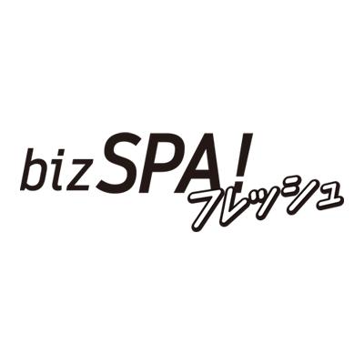 bizSPA!フレッシュ