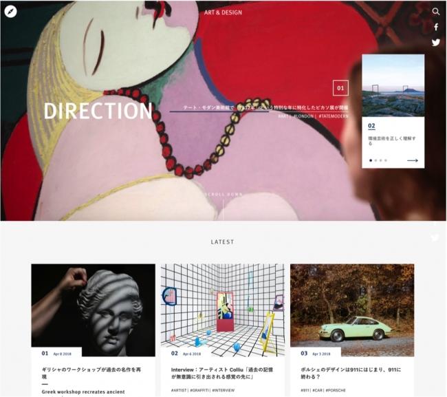 DIRECTION - 世界と繋がるミレニアル世代のための、クリエイティブな感性を養い、美意識の本質を探求するメディア