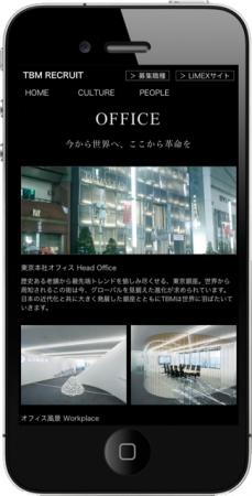 採用ホームページ(スマホ)OFFICE