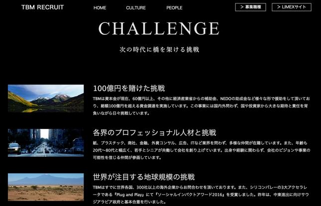 採用ホームページ(PC) CHALLENGE