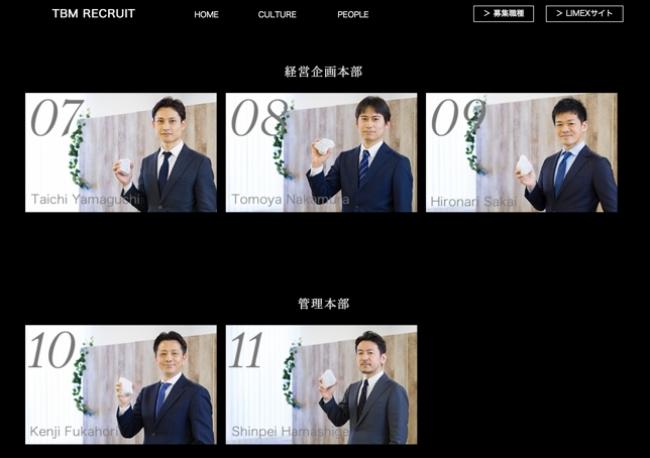 採用ホームページ(PC) 社員紹介