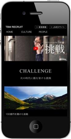 採用ホームページ(スマホ) CHALLENGE