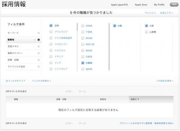 Apple採用情報大阪
