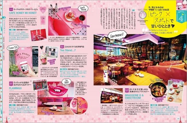 <東京「ピンク×スポットで甘いひととき」>