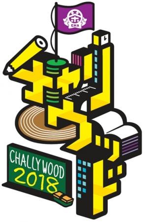 「チャリウッド2018」は5月12、13日に開催!