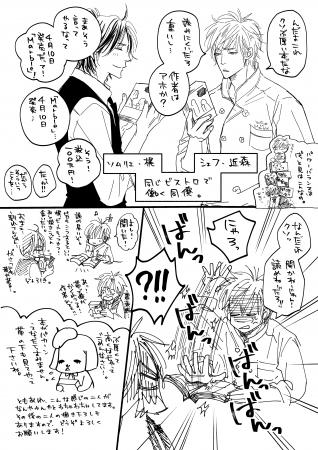 川唯東子先生描き下ろしマンガPOP