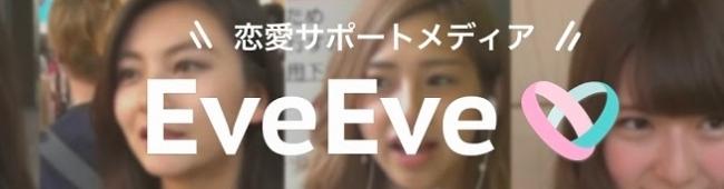 EveEve 恋愛サポートメディア