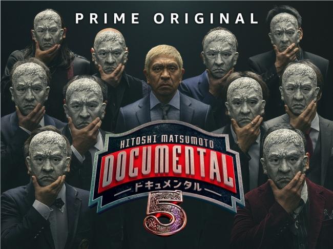 Prime Original『HITOSHI MATSUMOTO Presents ドキュメンタル 』シーズン5キービジュアル(配信開始前ver.)